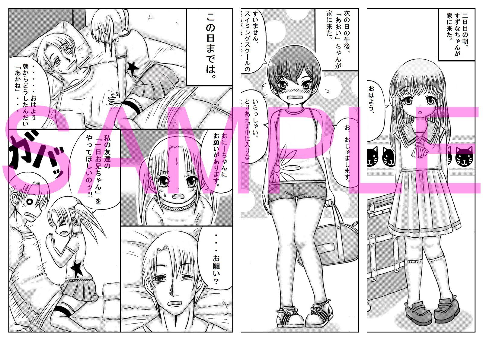 【少女 4P】ツインテールな貧乳の少女実妹義妹の4Pアナルラブコメの同人エロ漫画!!