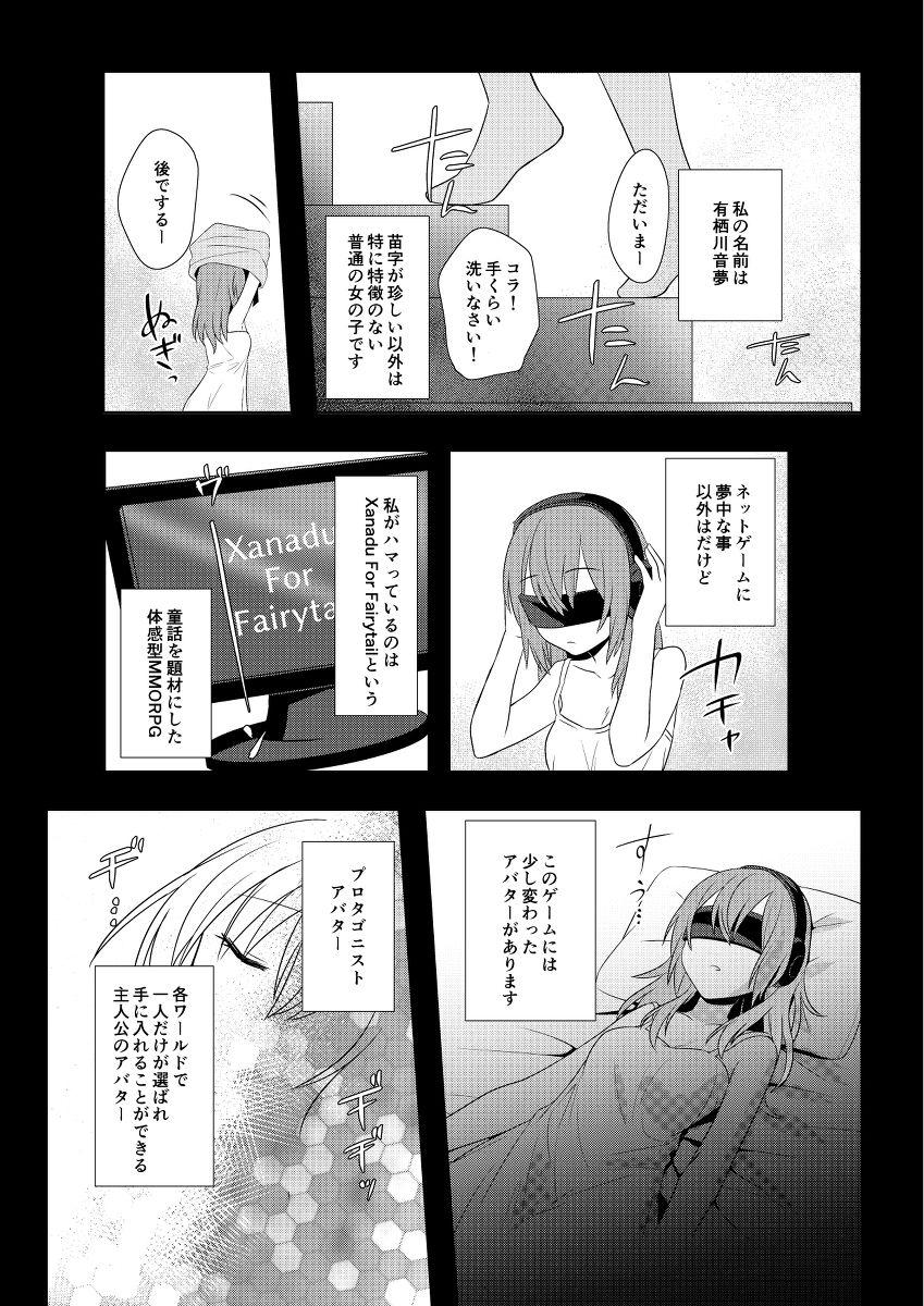 【FAIRYTAIL 同人】仮想童話は危険がいっぱい!?夢見がちな少女編1