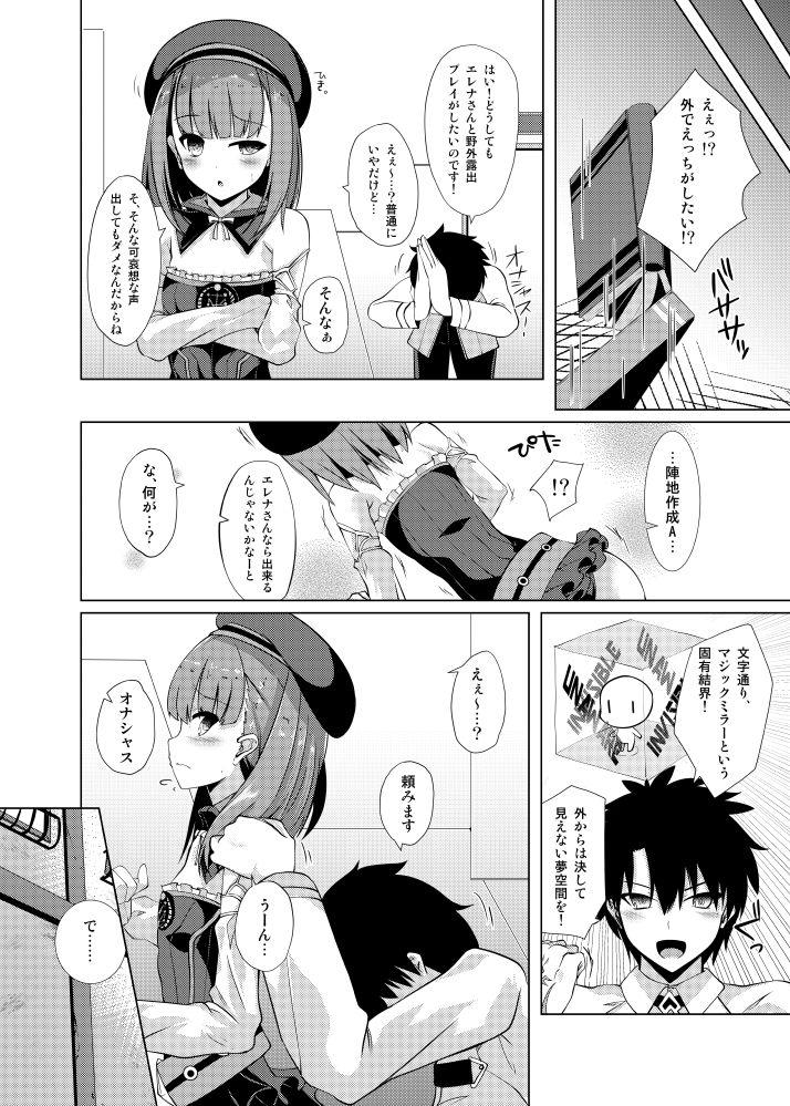 【Fate 同人】陣地作成MM(マジックミラー)