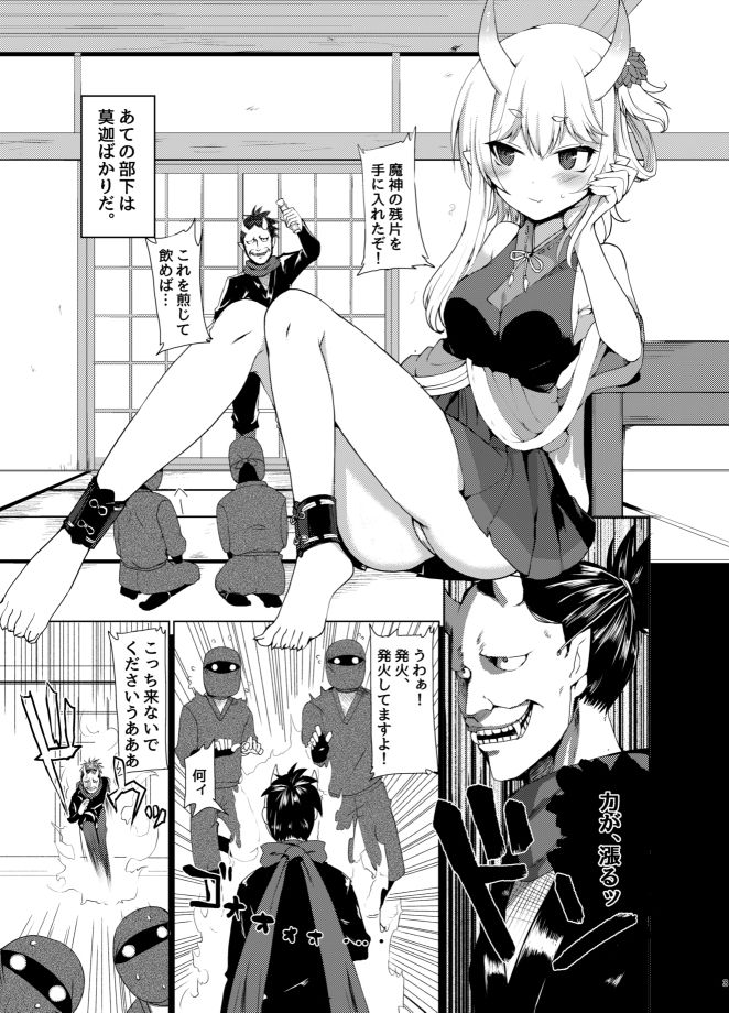 【千年戦争アイギス 同人】ウチの姫様が一番カワイイ