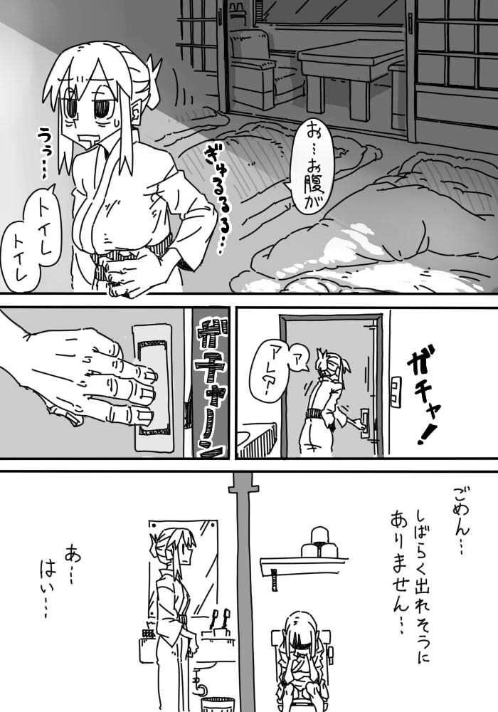 拘束いじり~旅館トイレ~