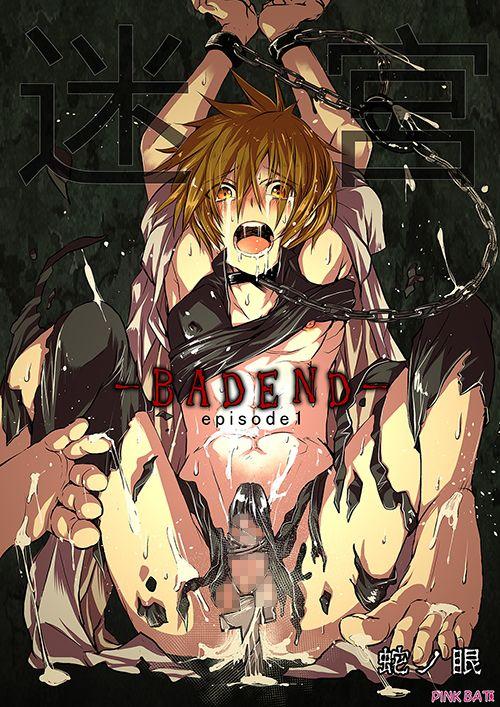 迷宮BADEND ep1
