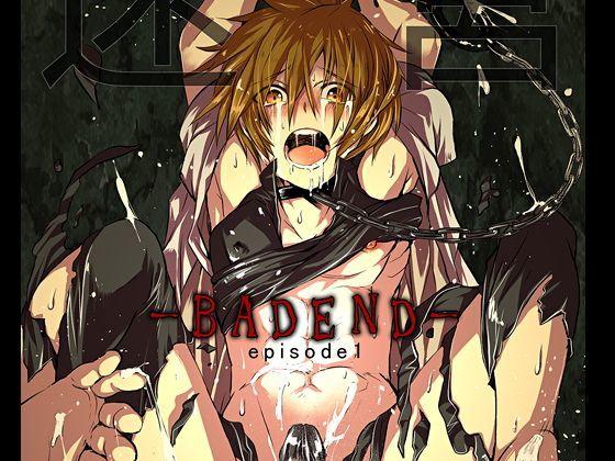 AVアニメなう [今すぐ読める同人サンプル] 「迷宮BADEND ep1」(PINK BAT)