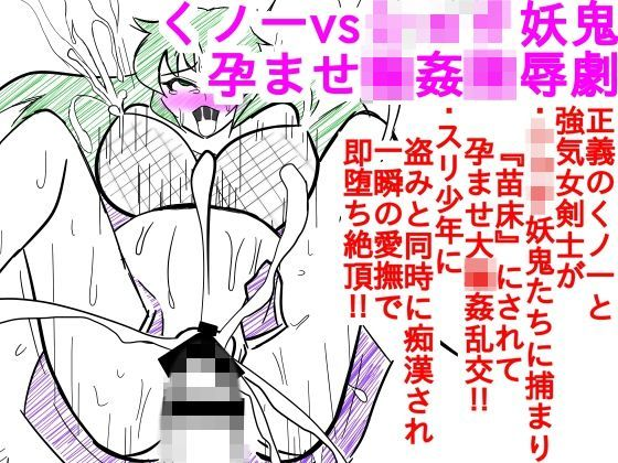 くノ一vsショタ妖鬼-孕ませ輪姦陵辱劇の表紙