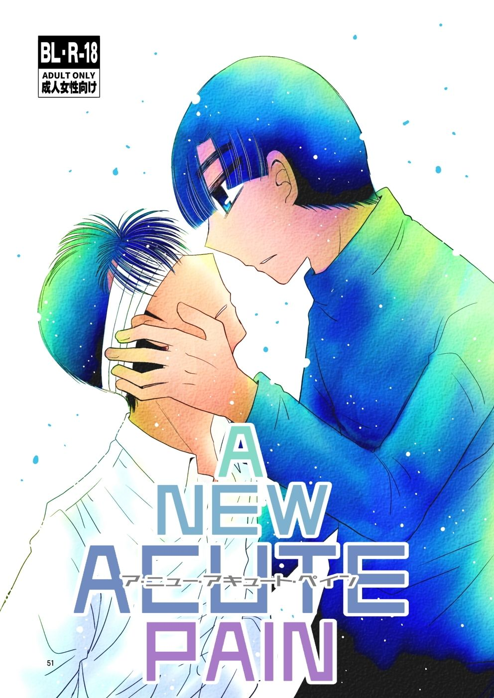 A NEW ACUTE PAINのサンプル画像1