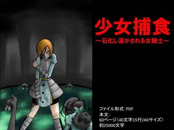少女捕食〜石化し溶かされる女騎士〜