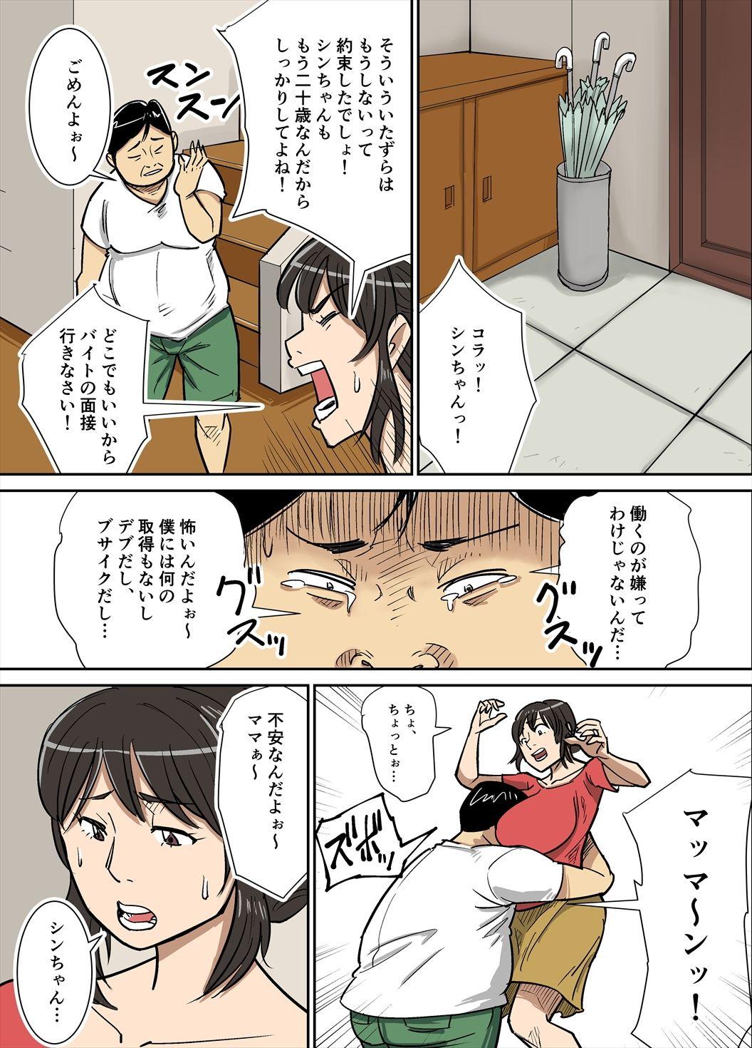 シンジとママ【作品ネタバレ】
