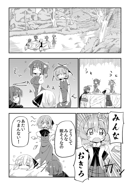 【東方 同人】妖精たちの休日