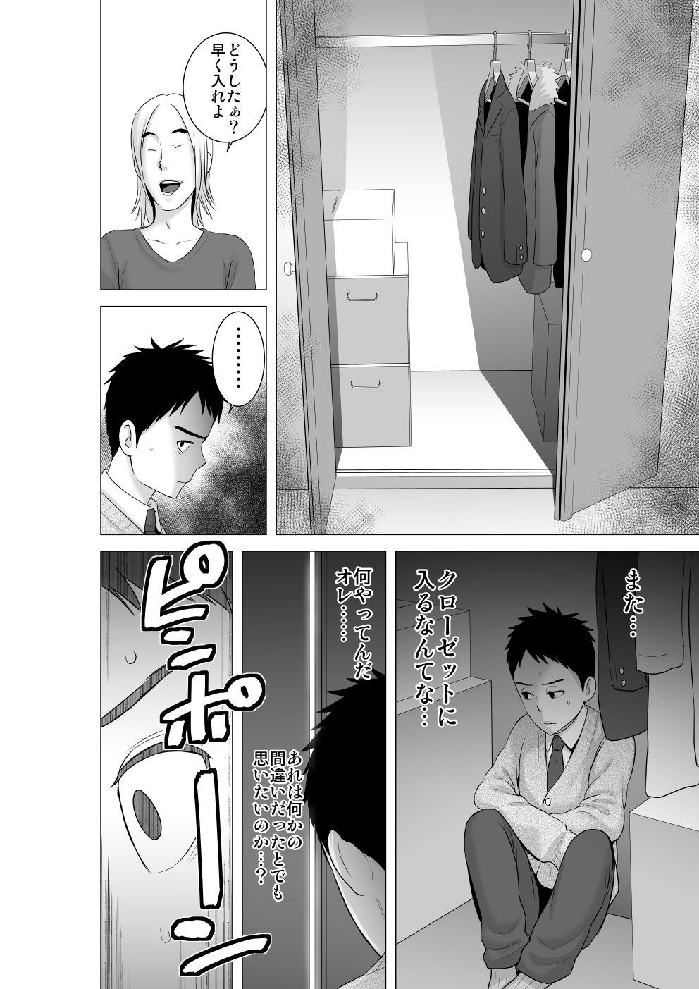 クローゼット2〜彼女の結末〜