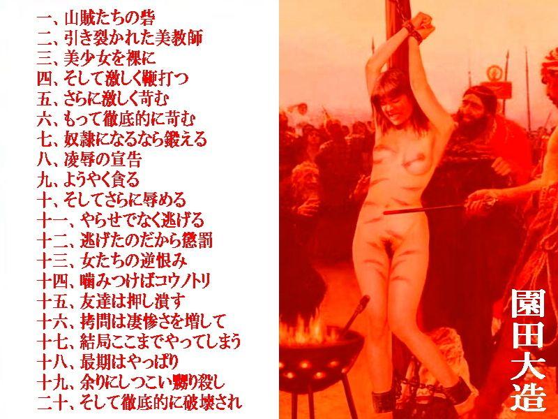【美少女 縛り】美少女の縛りスプラッター拷問浣腸あっさりSM緊縛強姦残虐表現の同人エロ漫画!!