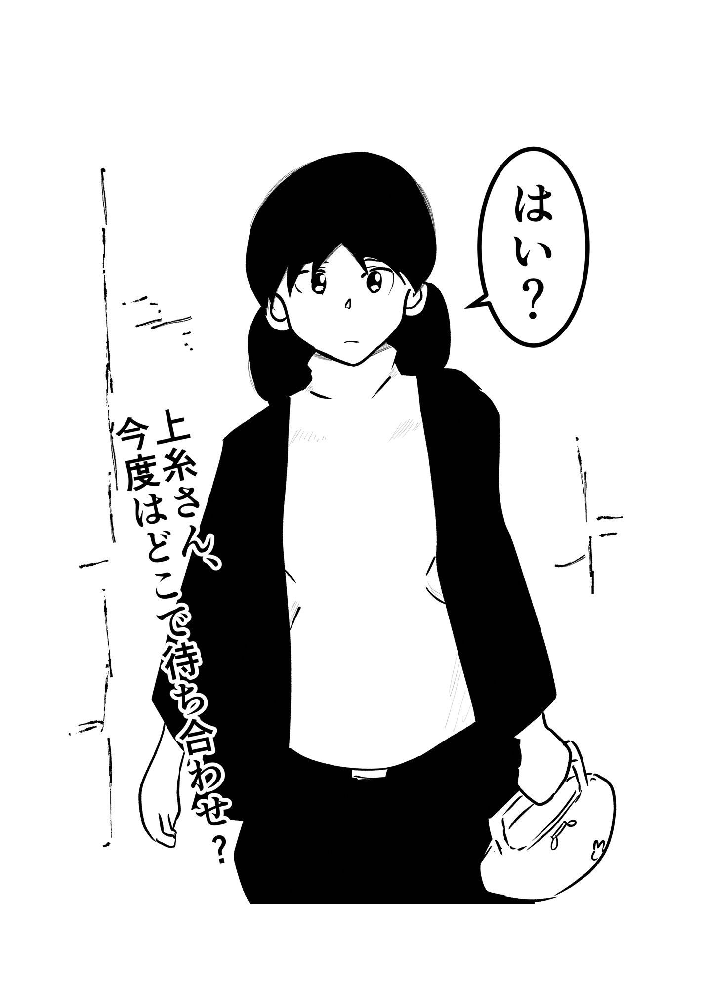 【緋色研究所 同人】上糸さんは待たされて。(NTR?寝取られ妄想女子)