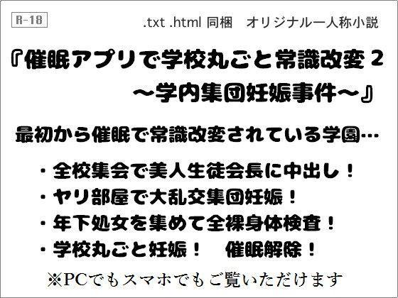 催眠アプリで学校丸ごと常識改変2 ~学内集団妊娠事件~