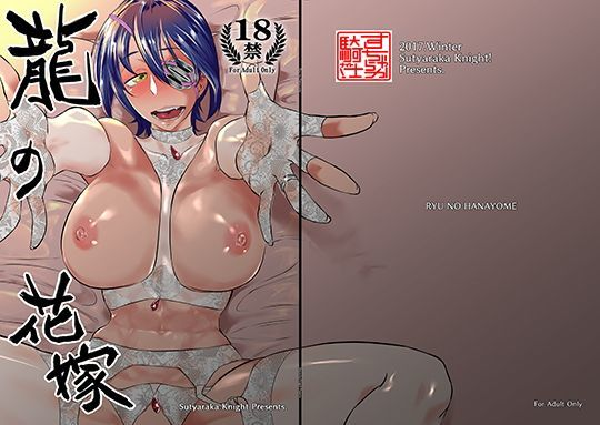 龍の花嫁の表紙