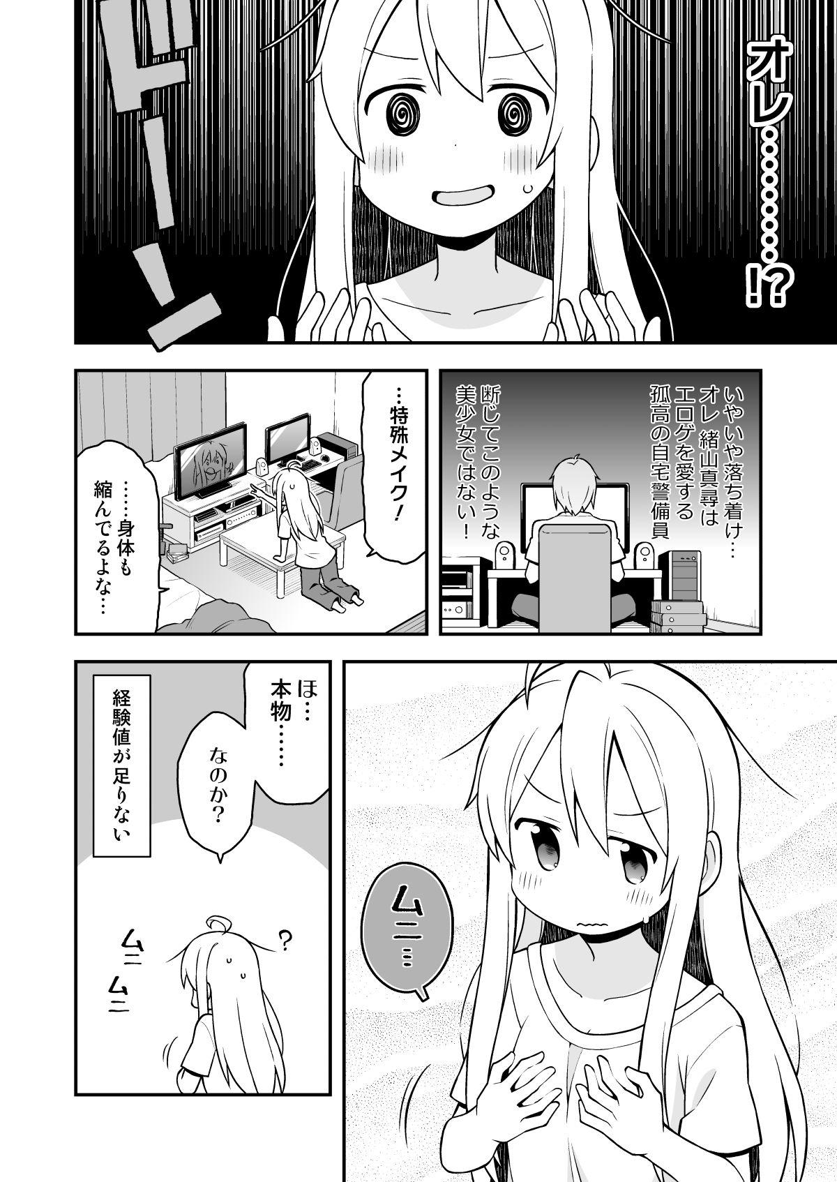 同人ガール:[同人]「お兄ちゃんはおしまい!」(GRINP)