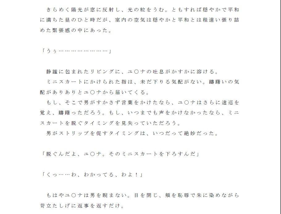 犯されたヒロイン達〜閃の軌○III〜陵辱の第II分校編〜のサンプル画像1