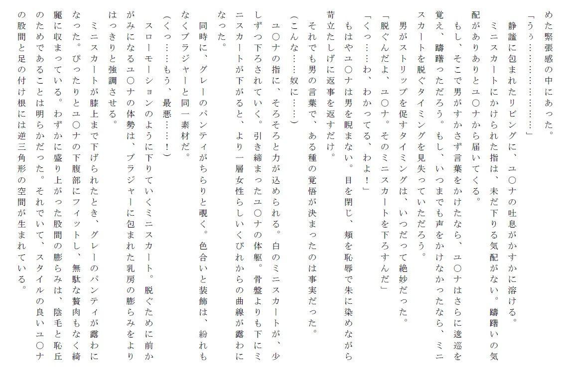 犯されたヒロイン達〜閃の軌○III〜陵辱の第II分校編〜のサンプル画像2