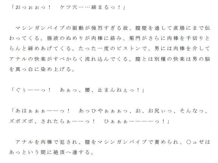犯されたヒロイン達〜閃の軌○III〜陵辱の第II分校編〜のサンプル画像3