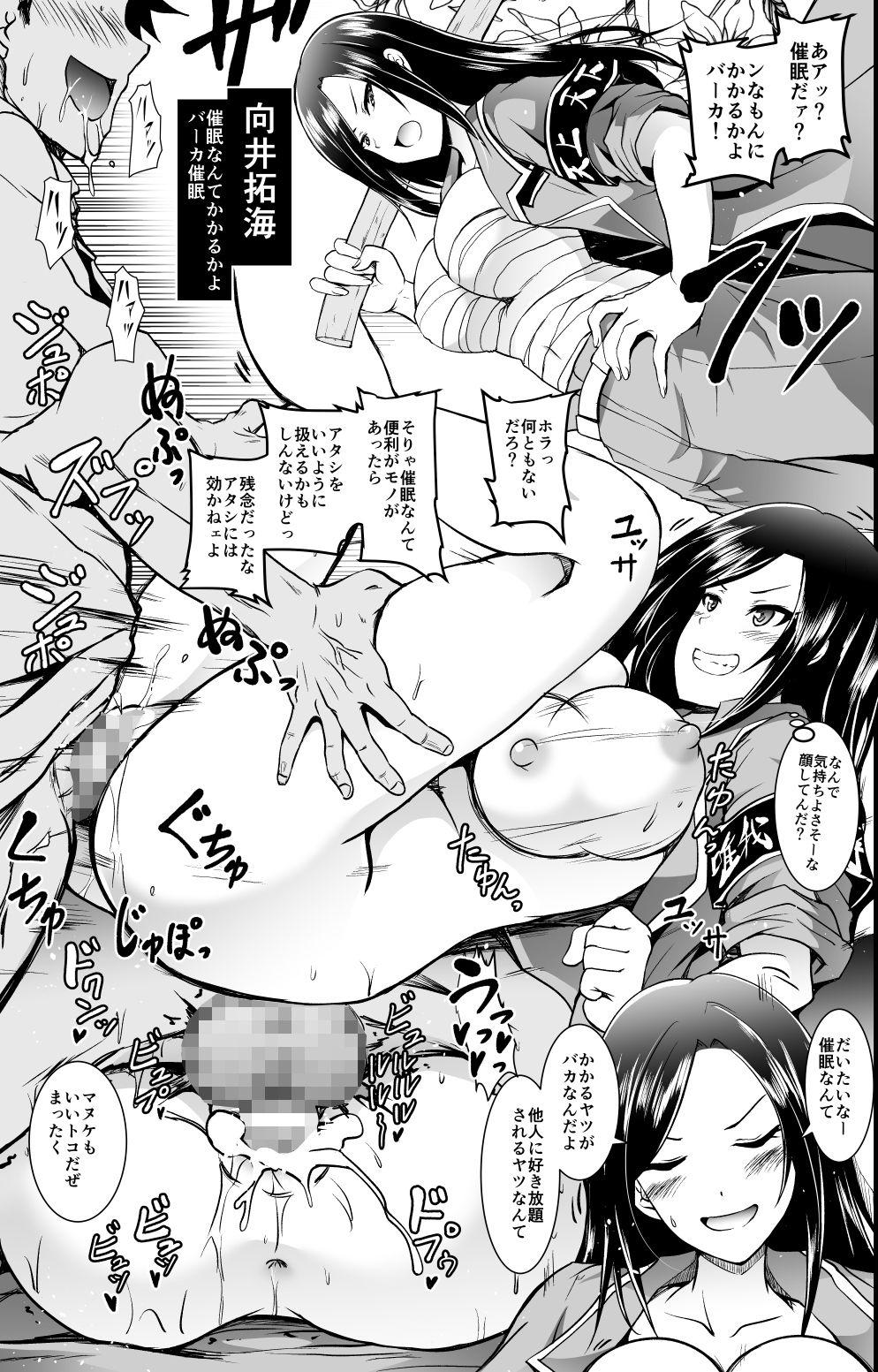 催眠研究-素顔- (・∀・)イイネ!!