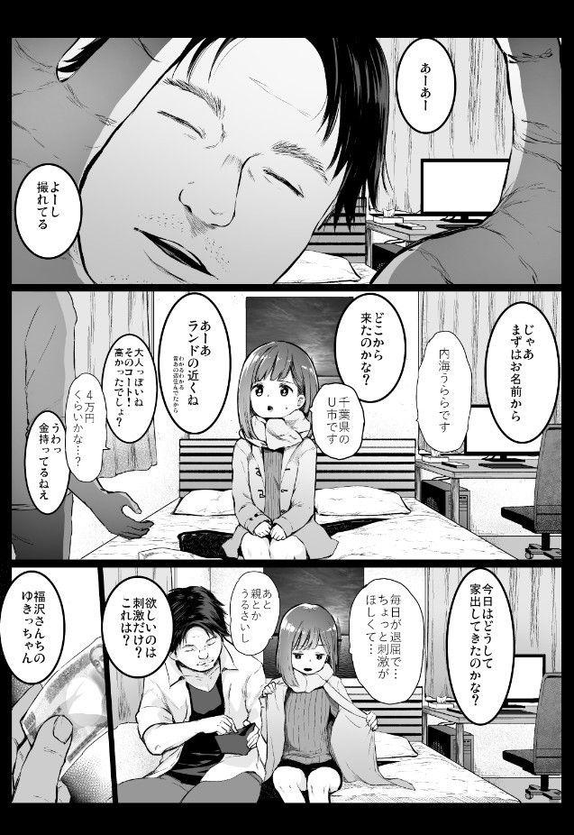 FANZA同人【援交日誌~内海うららの場合~】