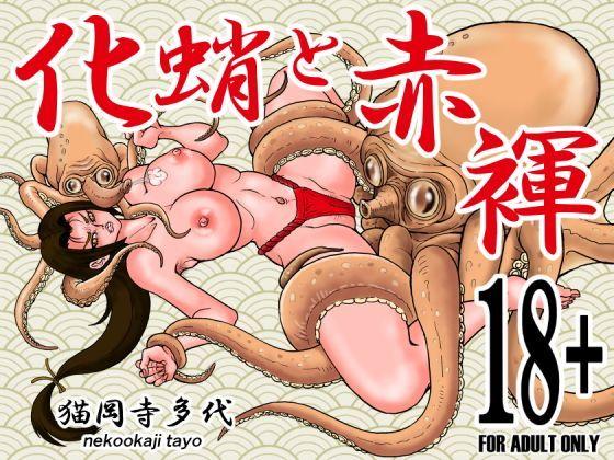 人妻もの「化蛸と赤褌」の無料サンプル画像