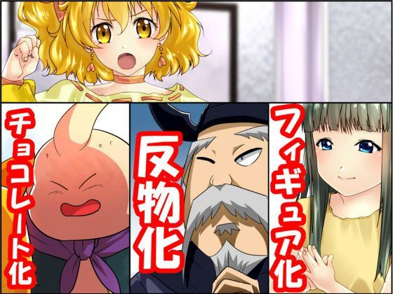 状態変化漫画vol.6〜変身ヒーローを色んな'物'に変えてみた〜