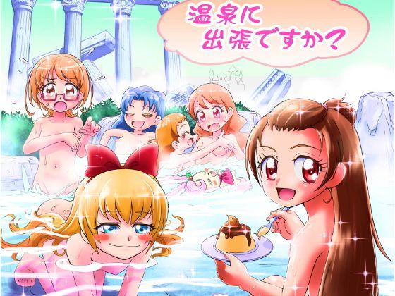 キラキラパティシエ 温泉に出張ですか?