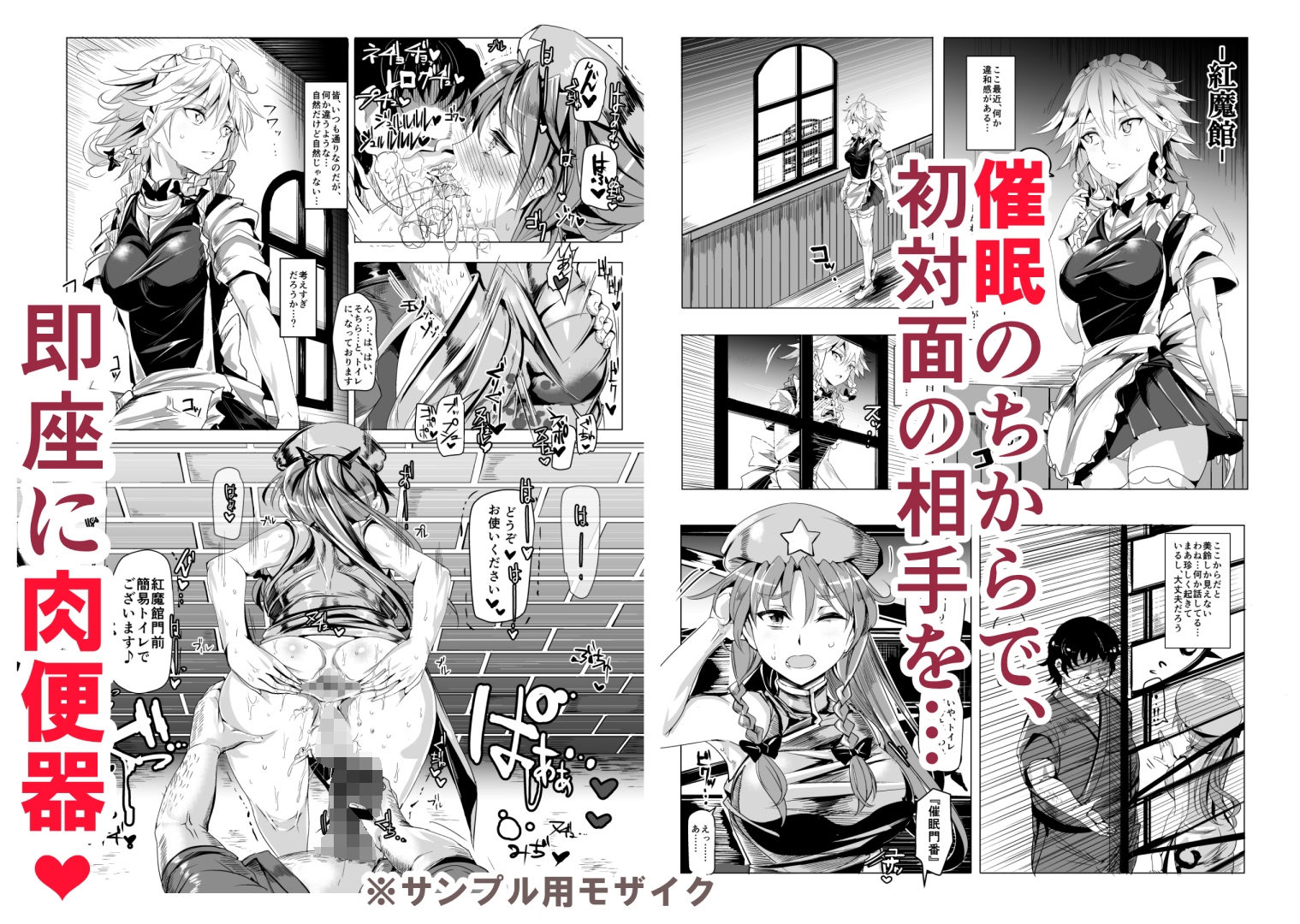 【十六夜咲夜 同人】催眠なんてかからない!!!5・6・7+1