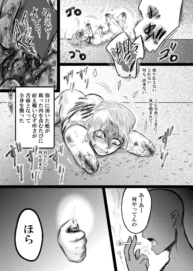 達磨♂虐待マンガ
