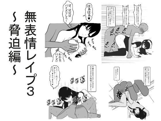 無表情レイプ3〜脅迫編〜