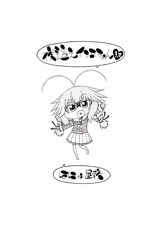 「E・S・P! (5)」(尾崎晶)