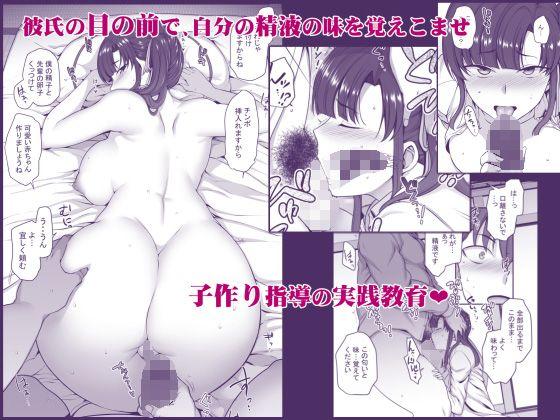催眠性指導 3 宮島桜と加瀬正文の場合のサンプル画像2
