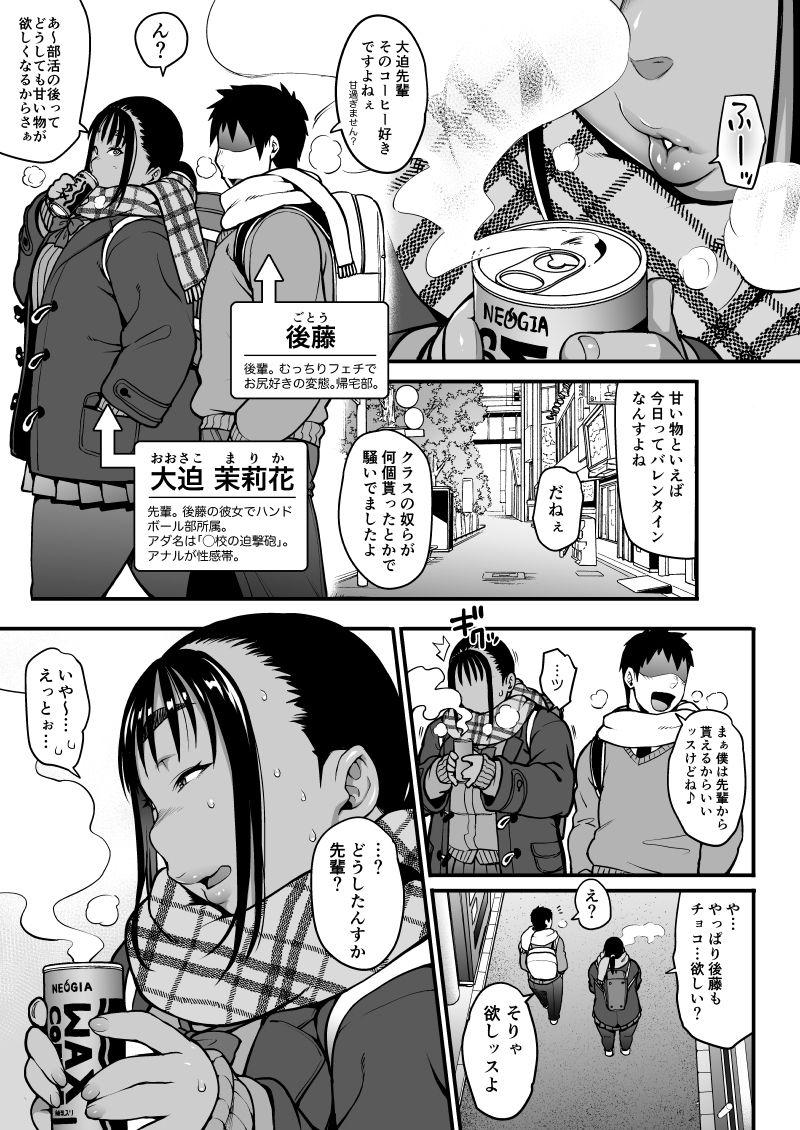冬の先輩のお尻*【作品ネタバレ】