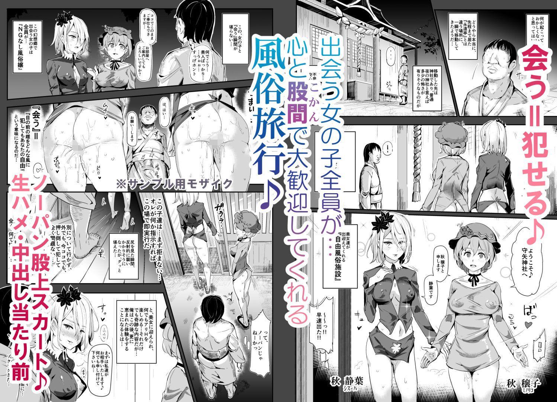 おいでませ!!自由風俗幻想郷2泊3日の旅 4,5,6,7【作品ネタバレ】
