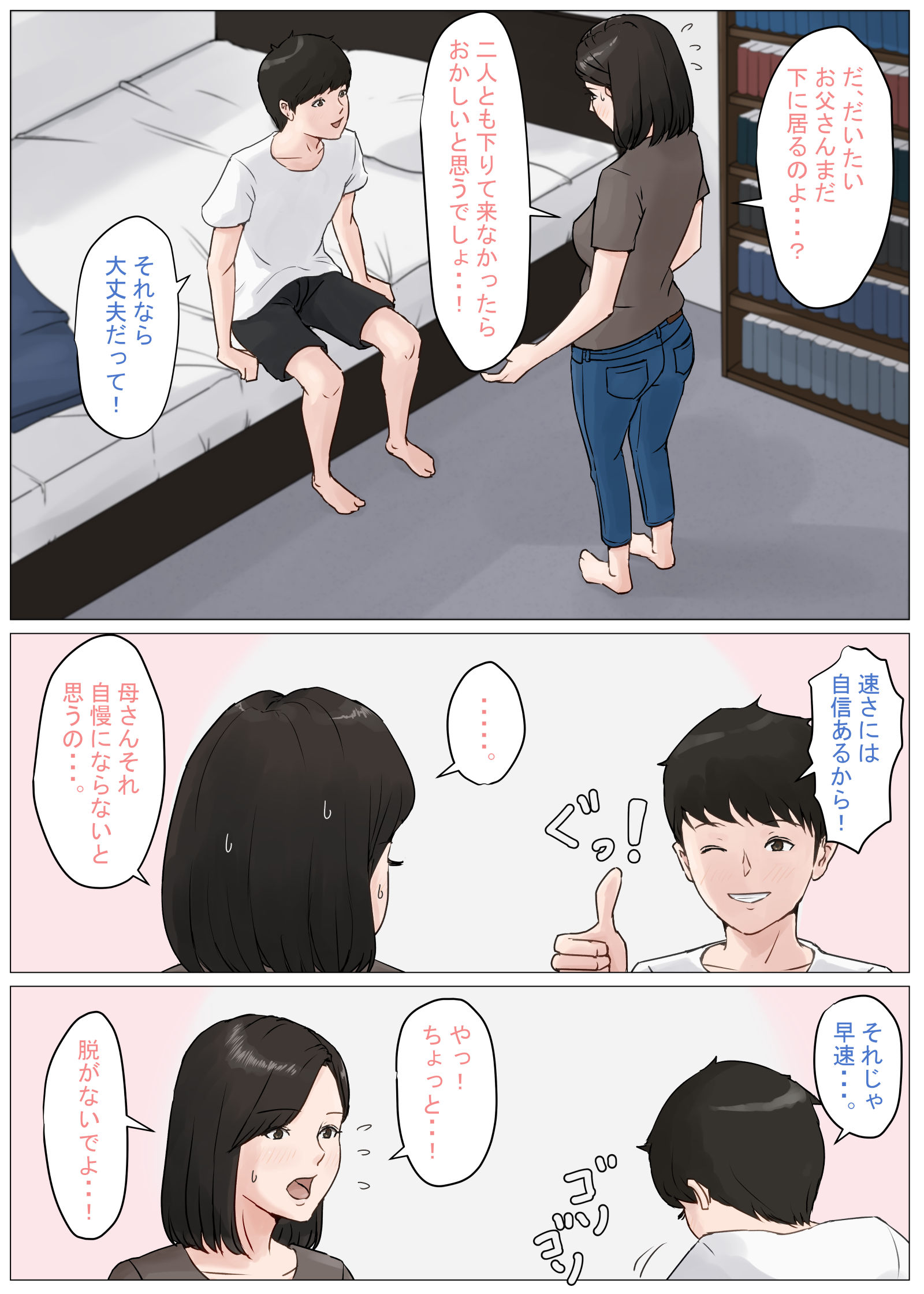 母さんじゃなきゃダメなんだっ!!3 〜夏休み・前編〜