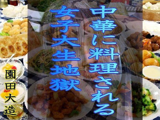 中華に料理される女子大生地獄