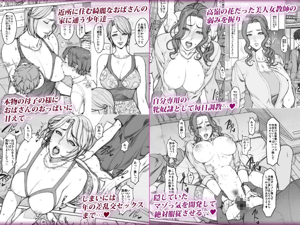 人妻づくし〜落書き漫画集〜のサンプル画像1
