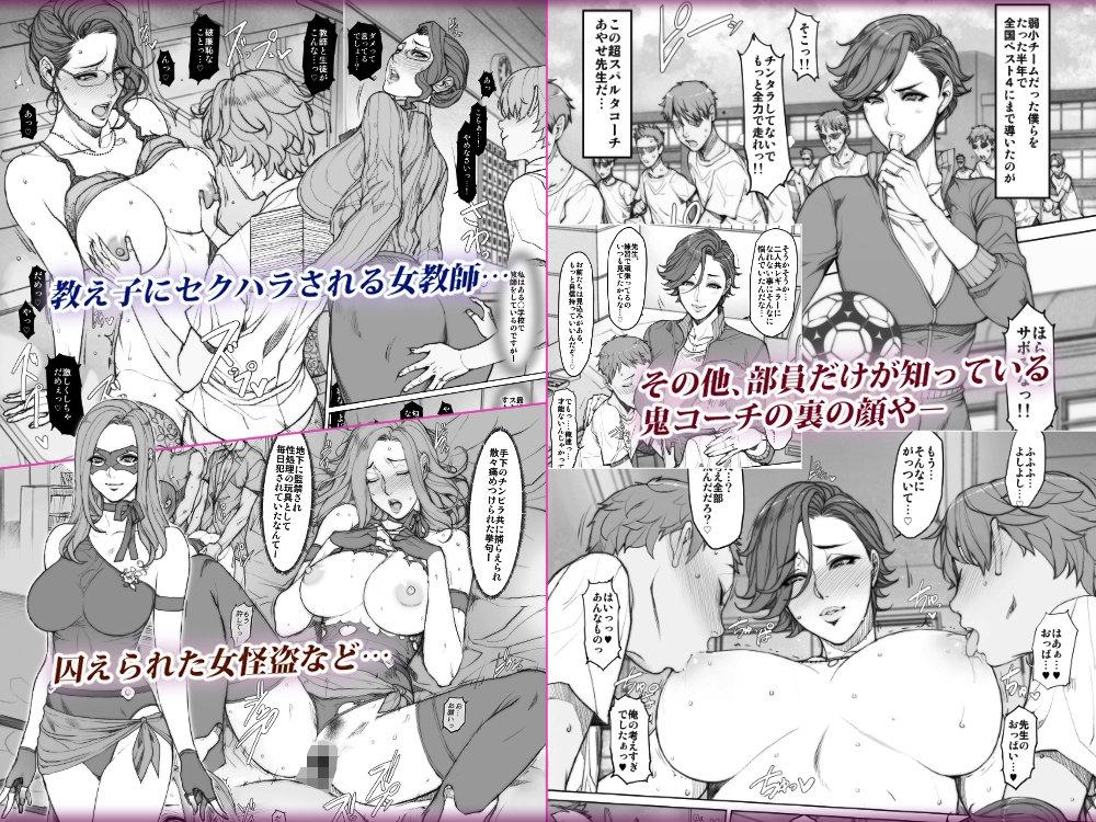 人妻づくし〜落書き漫画集〜のサンプル画像3