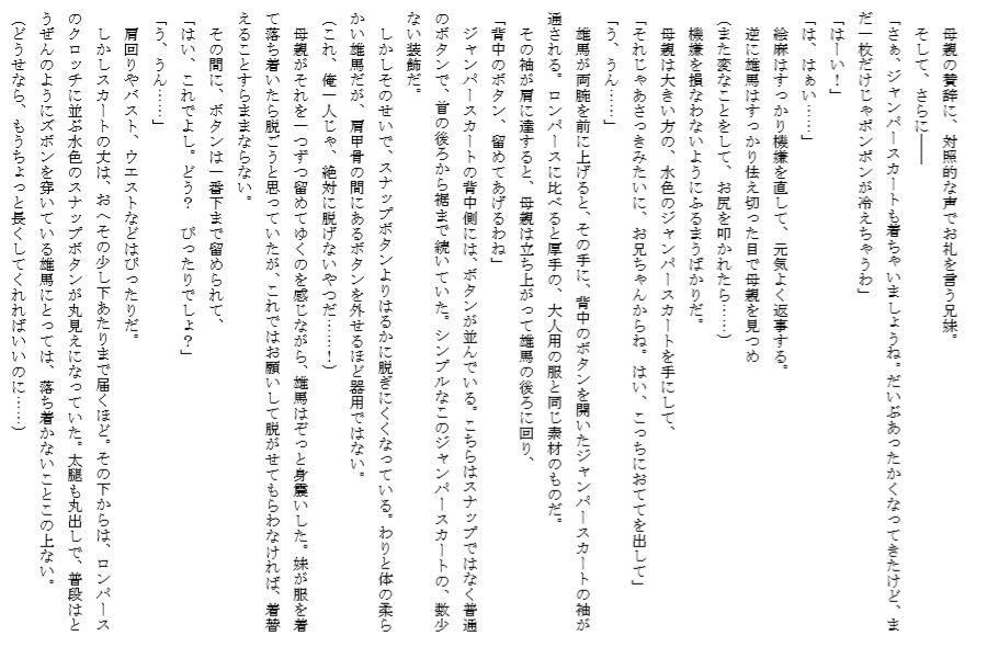 おそろい兄妹・3 〜ユマとエマ〜(上)のサンプル画像1