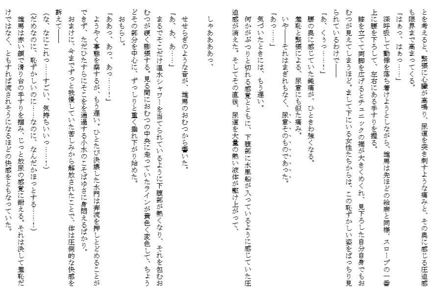 おそろい兄妹・3 〜ユマとエマ〜(上)のサンプル画像3