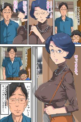 爆乳妻 生溜今日子〜セクハラ部長に狙われた妻〜のサンプル画像1