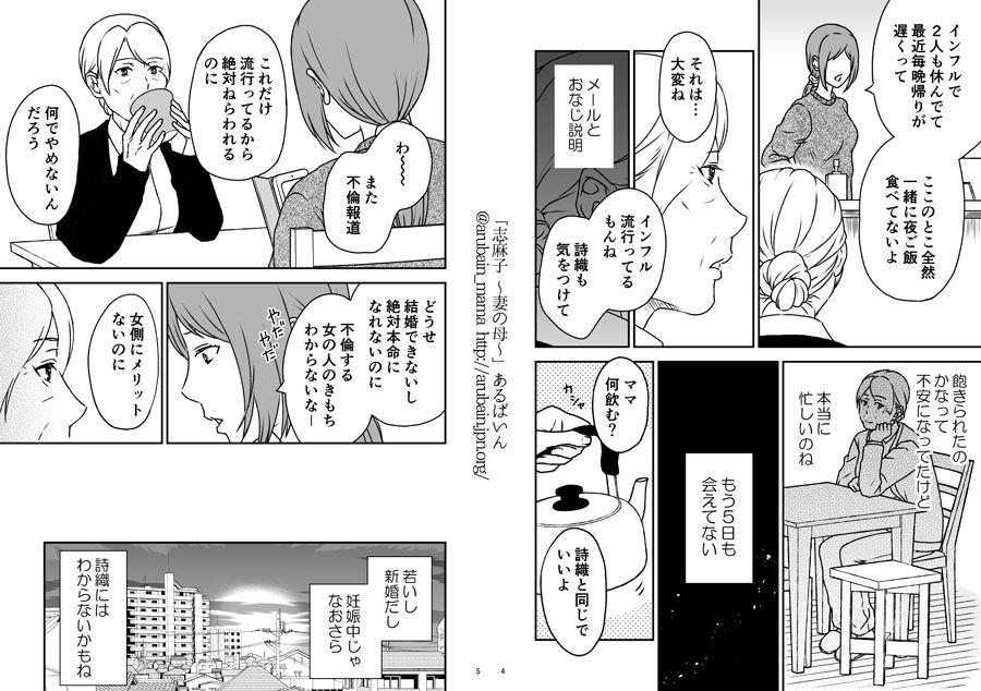 「志麻子 〜妻の母〜」 4のサンプル画像1