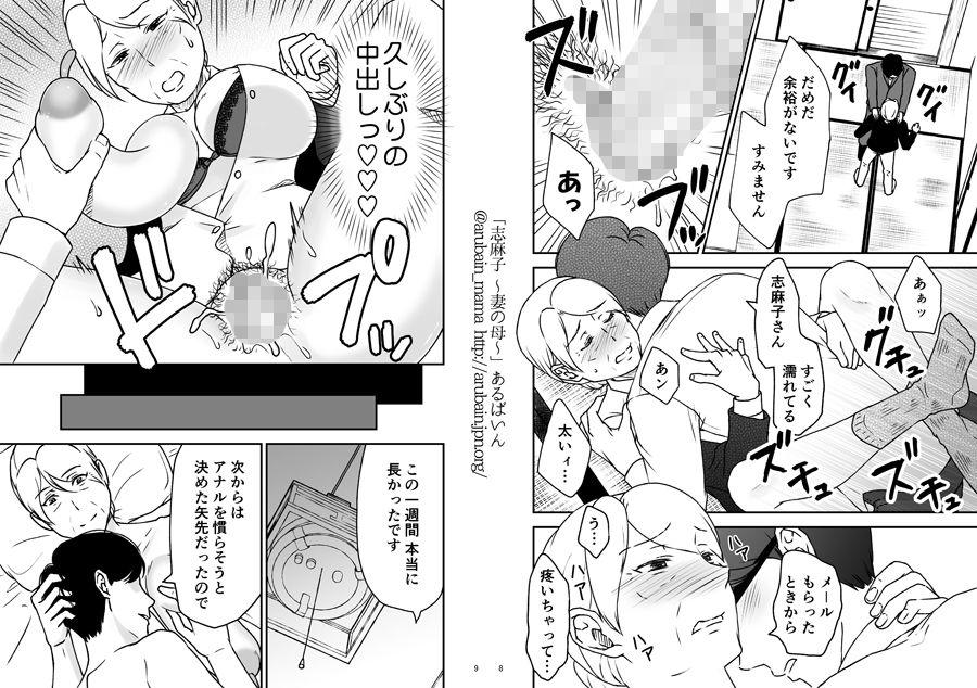 「志麻子 〜妻の母〜」 4のサンプル画像2
