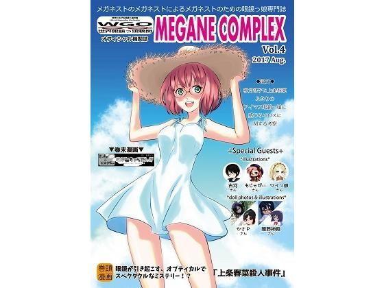 MEGANE COMPLEX Vol.4 2017 Aug.