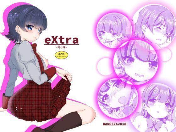 eXtra-俺と妹-の表紙