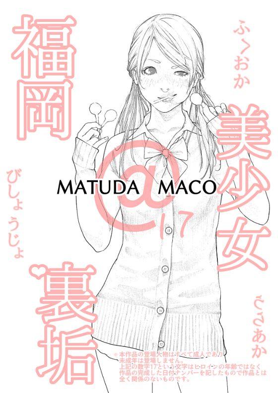 福岡美少女裏垢 MATUDA MACO