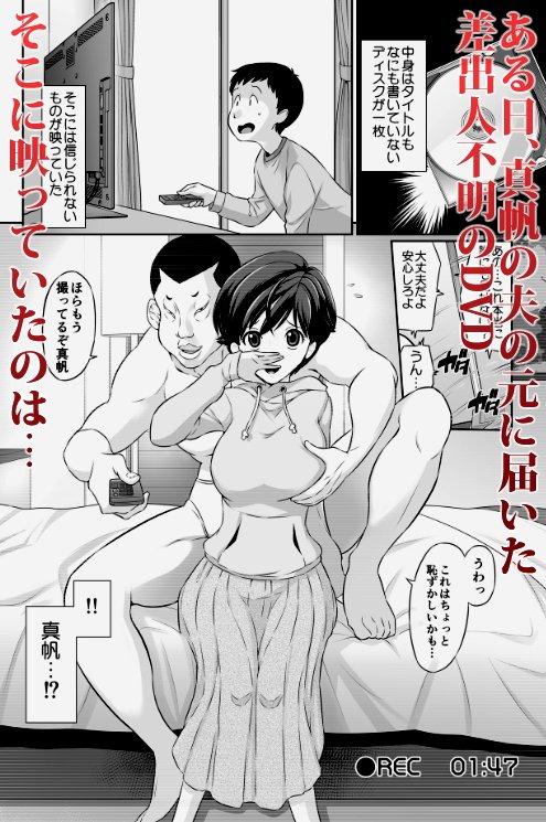人妻・真帆さんの寝取られビデオレターのサンプル画像2