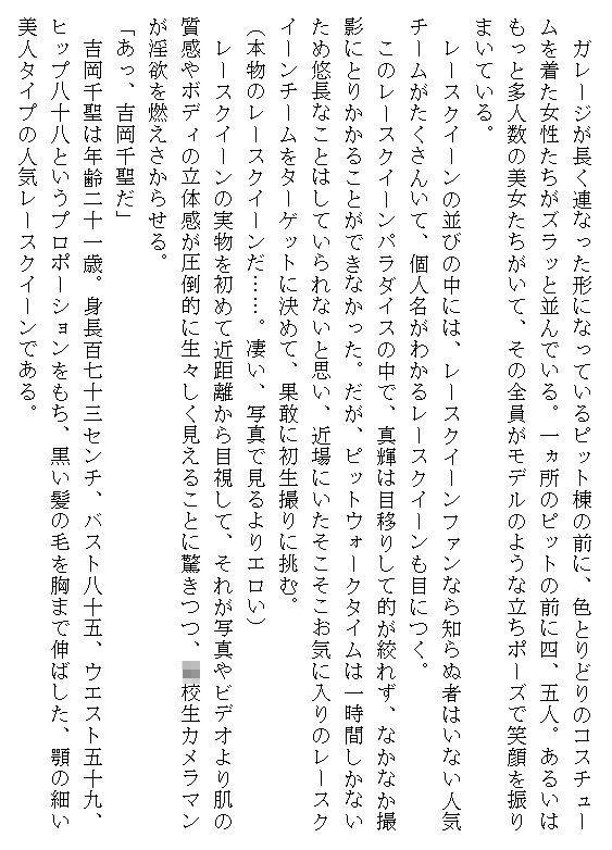 AVアニメなう [今すぐ読める同人サンプル] 「くいこみレースクイーン ハメ撮り撮影会 1」(...