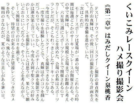 くいこみレースクイーン ハメ撮り撮影会 2