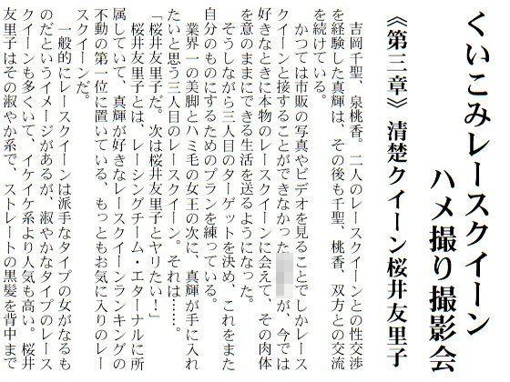 くいこみレースクイーン ハメ撮り撮影会 3