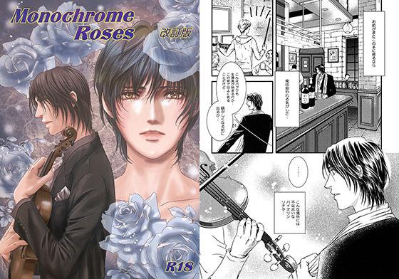 Monochrome Roses 改訂版の表紙